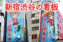 pcmax新宿渋谷の看板