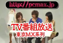 pcmax テレビ番組